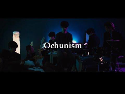 Ochunism - SHOUT 【Music Video】
