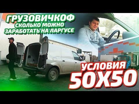 Грузовичкоф сколько можно заработать на ларгусе условия 50х50.Как Автогаз возвращает машины клиентам