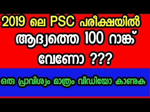 Kerala psc  University assistant  Peon  attender   LDC  LGS  PREVIOUS QUESTIONS