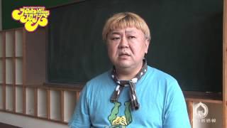 大人の新感線「ラストフラワーズ」 村木仁さんからのメッセージ動画です...