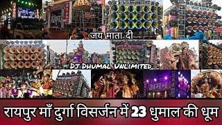 Raipur Maa Durga Visarjan 2018 { 23 Dhumal Group , Mix Video } Best Quality video | DJDhumalUnlimite