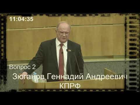 Лидер КПРФ Зюганов о поправках в Конституцию РФ.