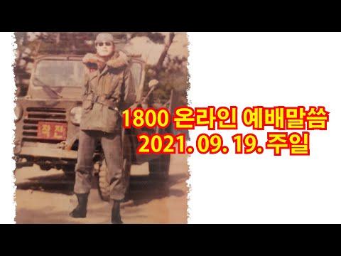 1800 온라인 예배말씀 / 2021.09.19. 주일예배