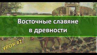 История России Урок №2 Восточные славяне в древности