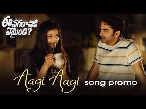 Ee Nagaraniki Emaindi Song Teaser - Aagi Aagi Song - Tharun Bhascker | Suresh Babu