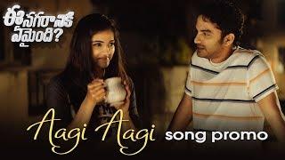 Ee Nagaraniki Emaindi Song Teaser Aagi Aagi Song Tharun Bhascker | Suresh Babu