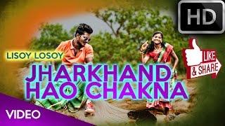 jharkhand hao chakna video song   lisoy losoy album 2016   latest santali song
