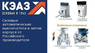 Силовые автоматические выключатели производства КЭАЗ(, 2016-09-01T12:04:18.000Z)