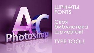 Шрифты для фотошоп! Инструмент текст! Урок 10!