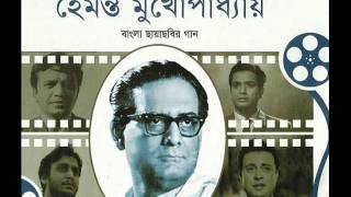 Download Radhe Montare Rekhe Eli Hemanta Mukherjee Dhonyi Meye 1970 MP3 song and Music Video