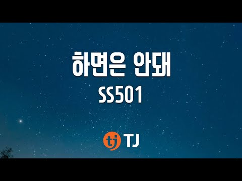 [TJ노래방] 하면은안돼 - SS501(정민)(Feat.지선) (If you have no - SS501(jungmin)(Feat.jisun)) / TJ Karaoke