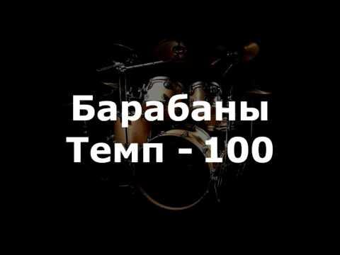 Барабаны Минус - темп 100