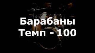 �������� ���� Барабаны Минус - темп 100 ������