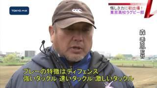 甲子園では選抜高校野球が行われていますが、埼玉県の熊谷市ではあすから全国高校選抜ラグビー大会が開幕します。東京から出場するのは大田区の東京高校です。