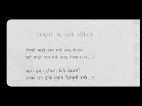 Deshko Mato Ramna Sake... (कक्षा ६ को गीत) - Hamro Nepali Kitab Grade 6 Back Cover *HD*