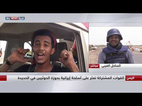 اليمن .. مراسلنا أبوبكر أحمد :تحرير الحديدة يفتح الباب أمام تحرير صنعاء وصعدة  - نشر قبل 2 ساعة