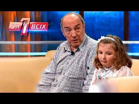 Дед с внучкой