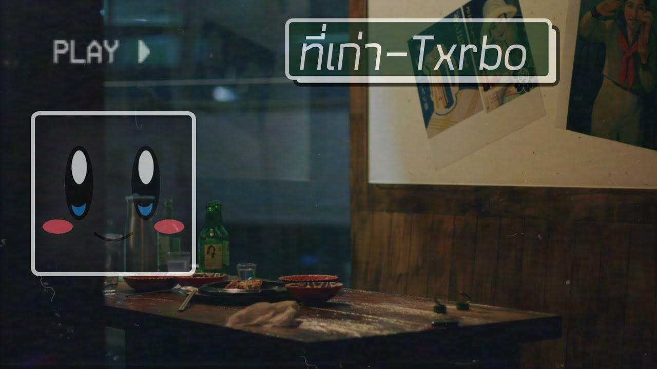 Txrbo - ที่เก่า (Lyric Video)