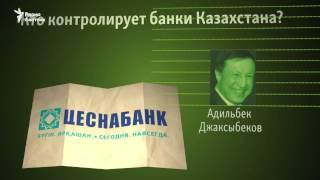 Кто контролирует банки Казахстана?