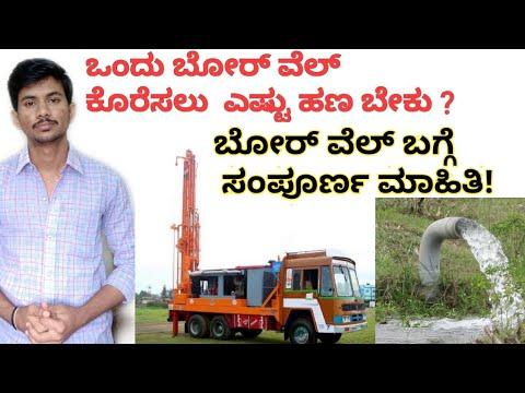 ಬೋರ್ ವೆಲ್ ಬಗ್ಗೆ ಮಾಹಿತಿ   What is the cost of drilling borewell   Procedure for borewell in Kannada,