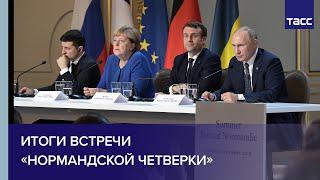 """О чем удалось договориться на саммите """"нормандской четверки"""""""