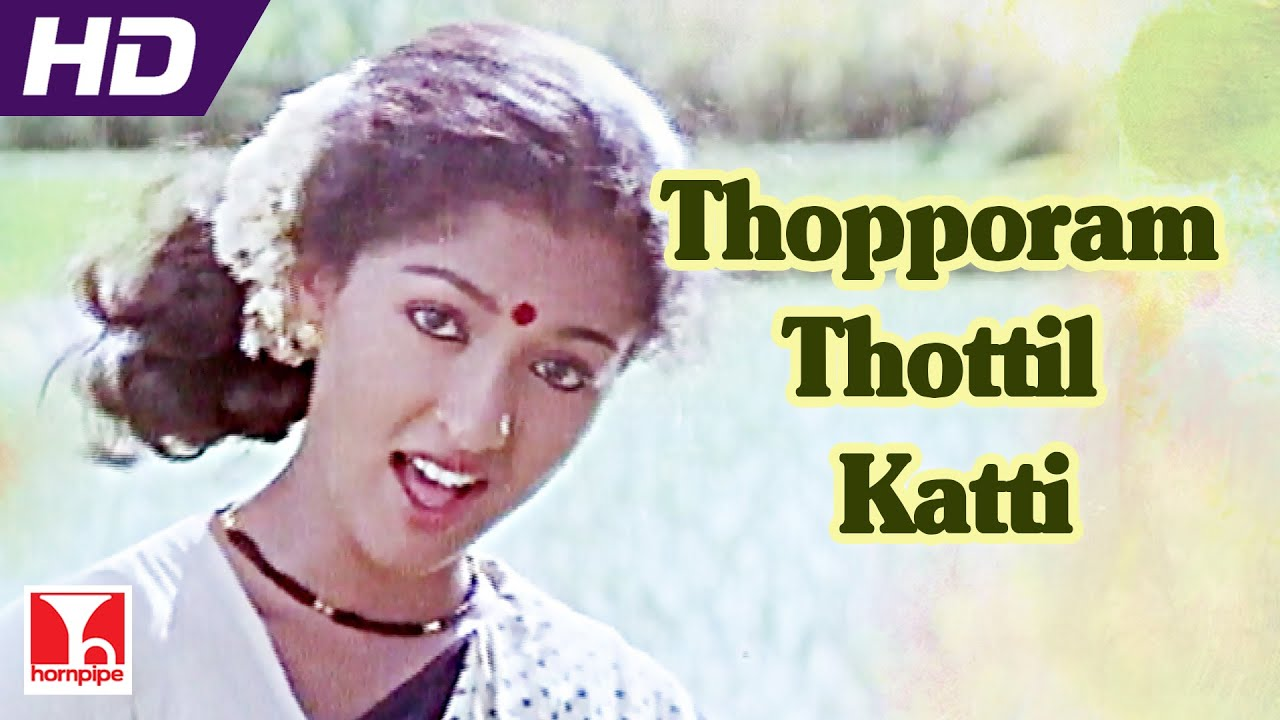 Thopporam Thottil Katti hd video song download [1988] |Enga Ooru Kavalkaran | Ramarajan, Gouthami