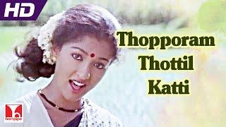 தோப்போறம் தொட்டில் கட்டி காதல் பாடல்| Thopporam Thottil | Enga Ooru Kavalkaran | Ramarajan, Gouthami