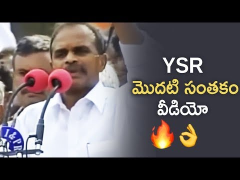 YSR First Signature After Becoming CM | YS Rajasekhara Reddy Speech About Farmers | Telugu FilmNagar