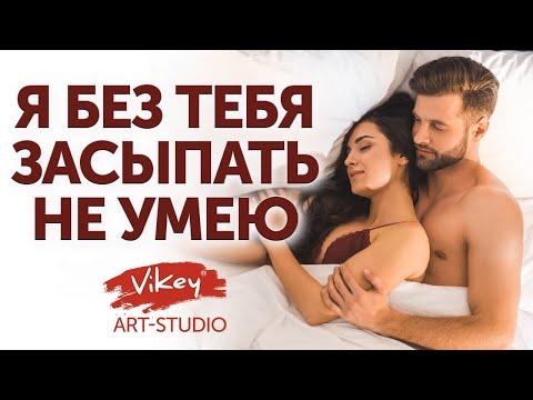 """Стихи """"Я без тебя засыпать не умею"""" Д. Николаевой, читает В.Корженевский (Vikey), 0+"""