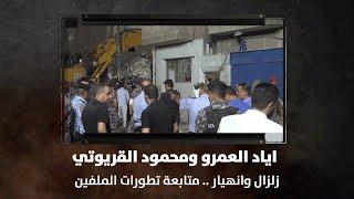 اياد العمرو ومحمود القريوتي - زلزال وانهيار .. متابعة تطورات الملفين - نبض البلد