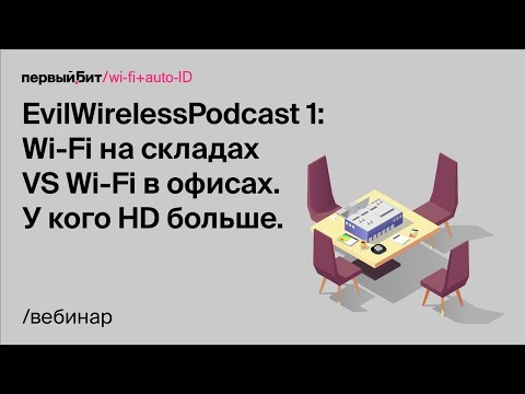 EvilWirelessPodcast 1: Wi-Fi на складах VS Wi-Fi в офисах. У кого HD больше.