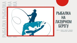Рыбалка у Лазурного берега