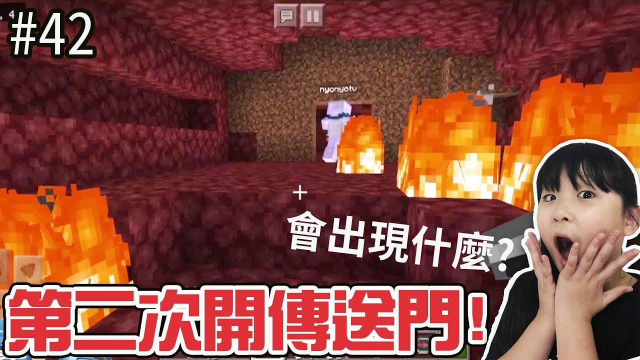 【Minecraft PE】第二次的地獄冒險,這次出去的地方竟然是...[NyoNyo妞妞日常實況]