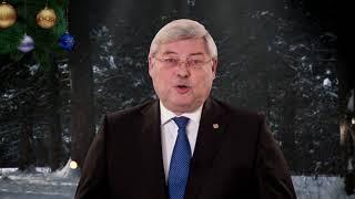 Поздравление губернатора Томской области сНовым 2018 годом