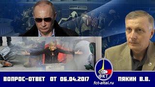 Вопрос-Ответ Пякин В. В. от 6 апреля 2017 г.