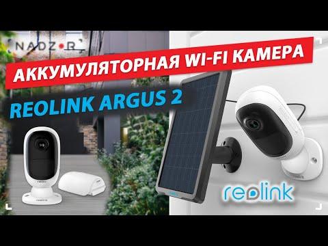 Автономная аккумуляторная беспроводная Wi-Fi IP Камера Reolink Argus 2