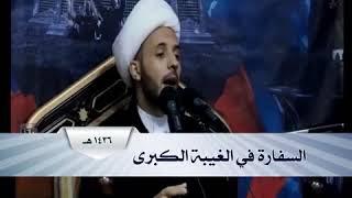هل مراجعنا سفراء للإمام المهدي عجل الله فرجه - الشيخ أحمد سلمان