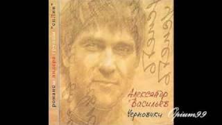 Александр Васильев, Конец прекрасной Эпохи