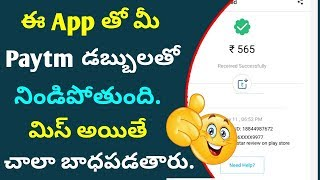 How to Earn Paytm Money in telugu | Telugu Tech Guru