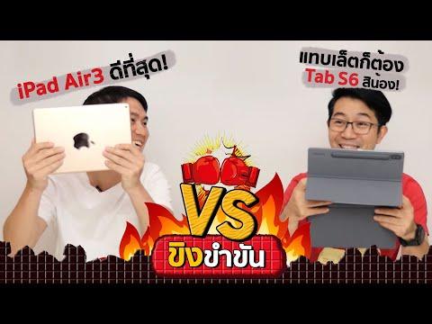 ใครคือแทบเล็ตที่ดีที่สุด ... งัด 5 ข้อดีของ iPad Air 3 เทียบ Galaxy Tab S6 - วันที่ 07 Jan 2020