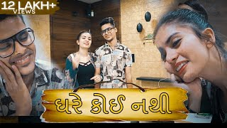 Ghare Koi Nathi || When Your Are Alone At Home || Gujarati Comedy Video - Kaminey Frendzz