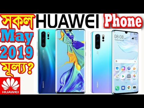 Huawei Mobile Phone Official Price In Bangladesh At May 2019