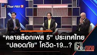 """""""คลายล็อกเฟส 5"""" ประเทศไทย """"ปลอดภัย"""" โควิด-19…? : ตอบโจทย์ (10 ก.ค. 63)"""