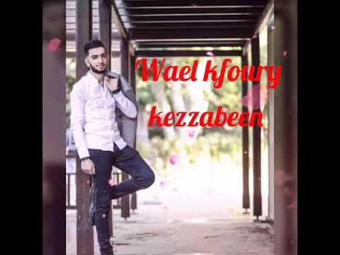 Kezzabeen Wael kfoury كذابين وائل كفوري