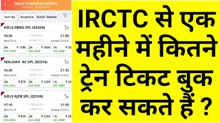 how many tickets can be booked on IRCTC in a month ?