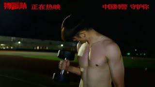 《特警队》曝导演特辑(凌潇肃/贾乃亮/金晨)【预告片先知|20191230】