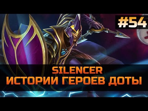 видео: История dota 2: silencer, nortrom, Сайленсер