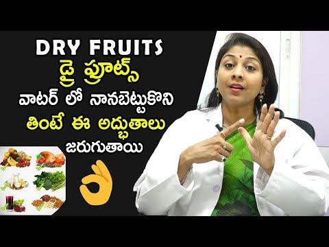 డ్రై ఫ్రూట్స్ వాటర్ లో నానబెట్టుకొని తింటే జరిగే అద్భుతాలు | Dr.Shilpi Health Tips | Health Qube