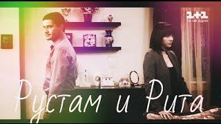 Рустам и Рита||Любви история
