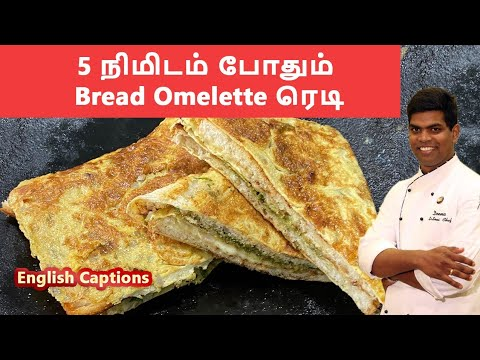 Homemade Bread omelette | #breakfast recipes | #egg_recipes |  CDK #157 | Chef Deena's Kitchen